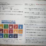 SDGsをテーマに絵手紙を書こう!