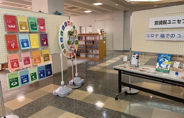 パネル展 「コロナ禍でのユニセフ活動と SDGs」
