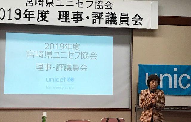 2019年度 宮崎県ユニセフ協会 理事・評議員会 開催