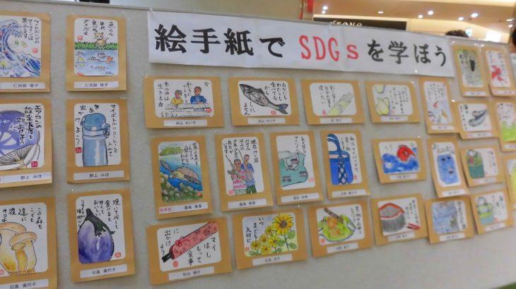 アジアとSDGs展 by ユニセフ×JICA in 宮交シティ