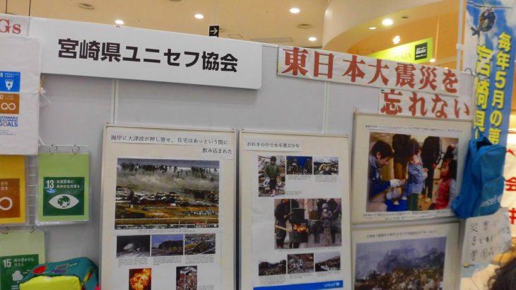 宮崎県 防災の日フェア